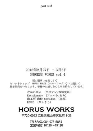 Horus2016_2