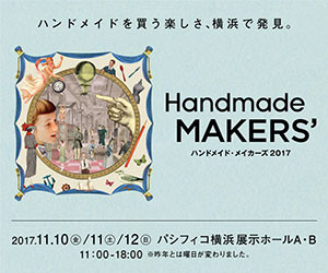 Makers_300x250ver02