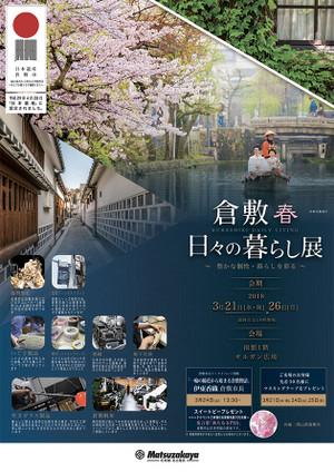 0321matsuzakaya_a4_omote_out_630